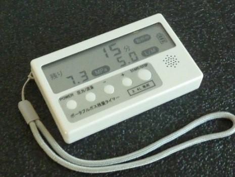 ポータブルガス残量タイマー AGT-001