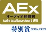 オーディオ銘機賞2016 特別賞受賞