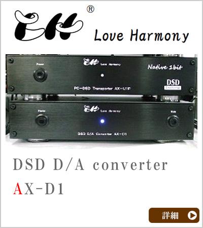 DSD D/A converter AX-D1