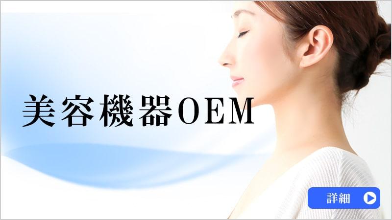 美容機器OEM